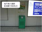 八事駅.jpg