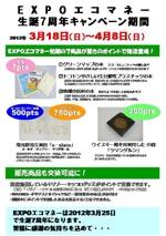 店頭POP2(A4).jpg