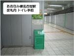 あおなみ線名古屋駅.jpg