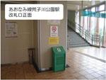 あおなみ線荒子川公園駅.jpg