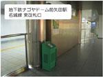ナゴヤドーム前矢田駅.jpg